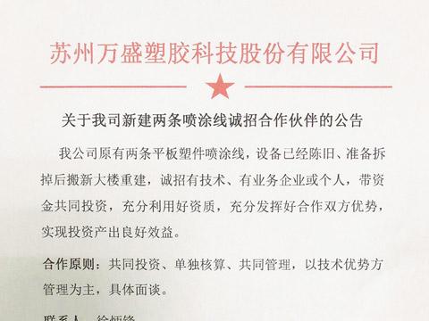 關于我司新(xin)建兩條(tiao)噴涂線誠招(zhao)合作伙伴的公告